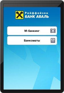Интернет банкинг Райффайзенбанка
