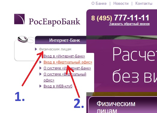 rosevrobank-internet-bank