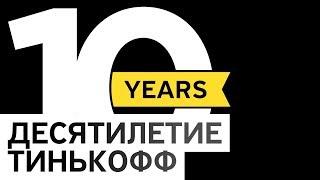 10-летняя история Тинькофф Банка в одном видео